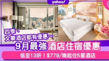 酒店優惠2020|9月香港Staycation酒店住宿最新優惠合集(持續更新)