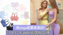 厚料吸汗收肚腩 3個時尚瑜伽服品牌香港都買到!