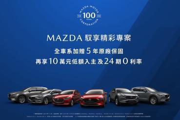 Mazda本月推購車享「馭享精彩專案」!全車系5年原廠保固、10萬元低額入主、24期0利率