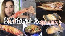 【尋找美食日】元朗隱世鐵板小店 🔥 高質海鮮宴