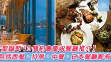 【聖誔節餐廳推介 2018】約會、慶祝必去餐廳資料懶人包