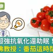 除了超強抗氧化還助眠!史丹佛教授:番茄這時間吃最好!