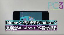【腦洞大開】iPhone X 成功安裝Windows 7,速度比Windows 95要慘得多!