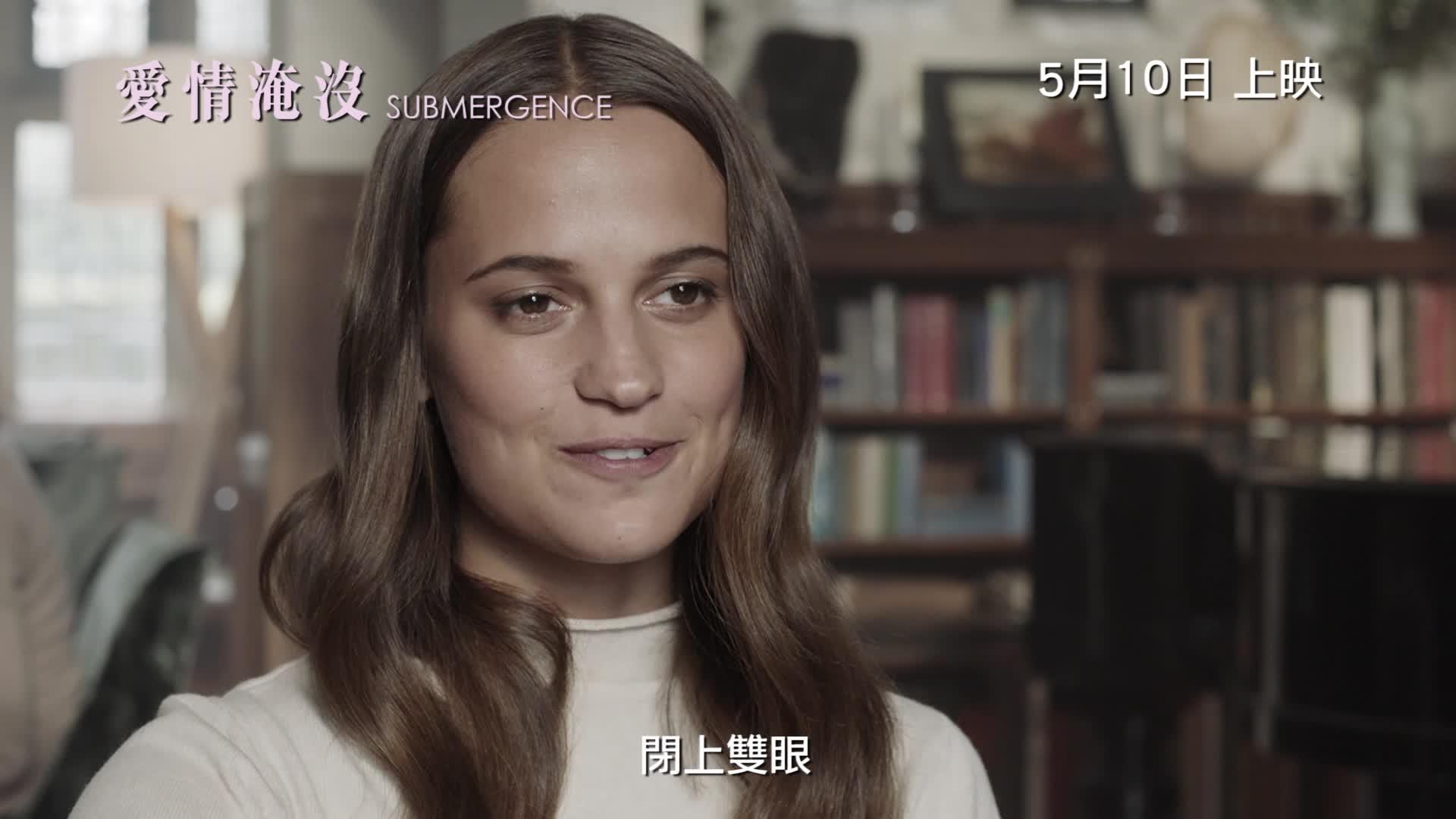 《愛情淹沒》中文版預告