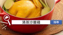 食譜搜尋:清蒸沙薑雞