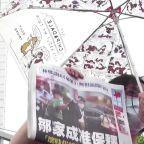 HK tabloid Apple Daily last edition Thursday