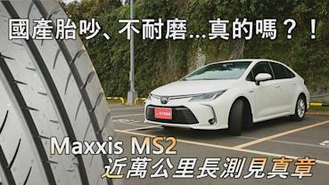 【試駕影片】TOYOTA Corolla Altis with MAXXIS WALTZ MS2近萬公里長測見真章
