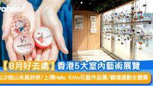 【8月好去處】5大室內藝術展覽 尖沙咀山系風鈴祭/上環Hello Kitty花藝作品展/觀塘運動主題展