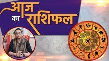 Aaj Ka Rashifal 22 Sept 2020 | Today's Horoscope | Dainik Rashifal