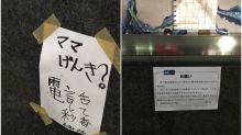 【感人】日本車站現字條:「媽媽你好嗎?」 站長出告示禁張貼:「但遲啲先清理。」