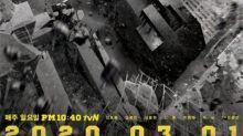 「大逃脫3」為防止新冠病毒擴散 決定暫時推遲拍攝