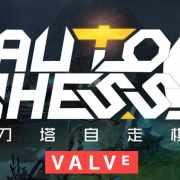 Valve 有意收購 《刀塔自走棋》,成為真正的官方遊戲