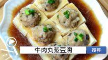 食譜搜尋:牛肉丸蒸豆腐