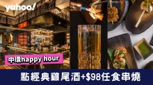 【中環happy hour】The ThirtySix Bar $98任食串燒!佐酒最佳配搭
