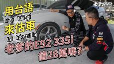 【老爹出任務】把老爹BMW E92 335i賣掉 還能賺錢!(台語版) FT.小施.