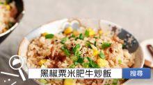 食譜搜尋:黑椒粟米肥牛炒飯