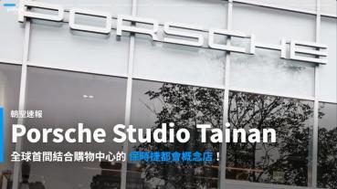 【朝聖速報】插旗府城!Porsche Studio Tainan落腳台南南紡二館、全新保時捷中心將在2022年落成!