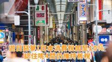 遊日惡夢!日本消費稅加至10% 認住呢4間仍維持舊稅