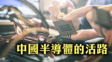 中國半導體的活路