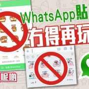 Apple擬將WhatsApp貼圖下架 果迷只能逐個save?