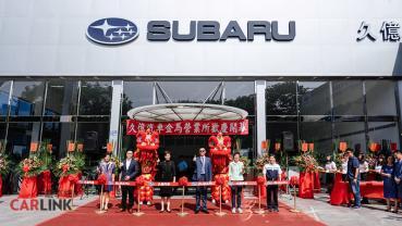 不受疫情影響!SUBARU彰化久億金馬展示暨售後服務中心開幕