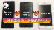 華為 Mate 10 V.S Note 8 V.S iPhone 8 Plus,誰充電最快,誰續航最強?