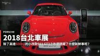 【台北車展速報】魔鬼藏在細節裡!Porsche光911車系就超有可看性!-2018台北車展