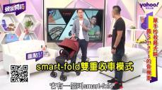 單手秒收最大輪 真正懂寶寶的Smart登機車
