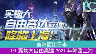 1:1 實物大自由高達 2021 年降臨上海 巨大飛翼內藏特殊設計