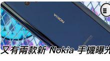 又有兩款新 Nokia 手機曝光