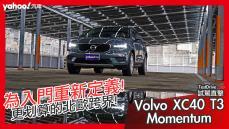 【試駕直擊】為入門重新定義!2021 Volvo XC40 T3 Momentum城中試駕