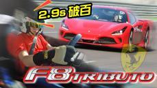 2.9秒就破百!哥開的是滿滿回憶 Ferrari F8 Tributo 地表最強八缸【Go車誌 賽道體驗】