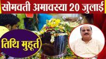 Somvati Amavasya 2020 mein kab hai