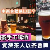 資深茶人以茶會啤 推中國茶手工啤酒