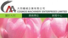 【118】大同機械8300萬人幣售東莞物業