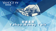 【財經直播】Yahoo Money Talk