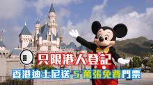 只限港人登記,香港迪士尼送 5 萬張免費門票!