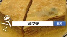 食譜搜尋:腐皮夾