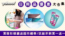 【網購優惠碼】日用品優惠碼精選4間!Muji優惠頭髮護理用品$23起+Alcon隱形眼鏡送$100超市禮券