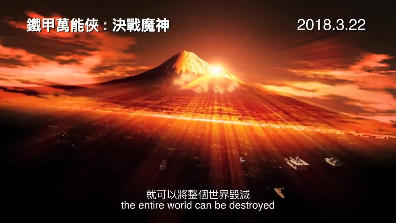 《鐵甲萬能俠 決戰魔神》預告