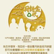 【奇華餅家】回收月餅罐即送$20折扣優惠券(28/09-09/10)