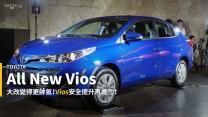 【新車速報】安全補完計畫!Toyota All New Vios 7氣囊上陣!