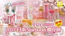 粉紅櫻花杯超吸引!日本 Starbucks 2017 櫻花杯 33 款點揀好