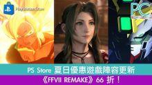 PS Store 夏日優惠遊戲陣容更新《FFVII REMAKE》66 折!