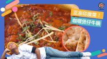 【香港仔美食】正宗印度菜!首推咖喱煲仔牛腩+Naan烤餅