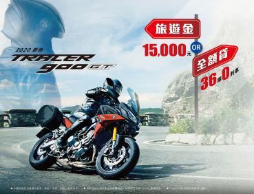 【台灣山葉】預購 2020 TRACER 900 GT 新色享優惠方案二選一