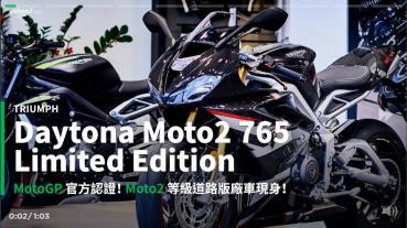 【新車速報】唯一官方認可道路化廠車!Triumph Daytona Moto2 765 Limited Edition實車鑑賞!