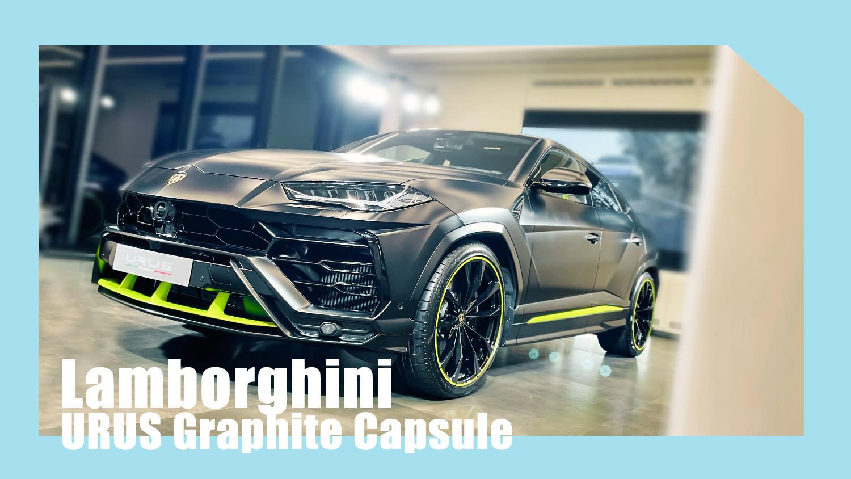 Urus Graphite Capsule 現場直擊!Lamborghini 臻選鉅獻抵台