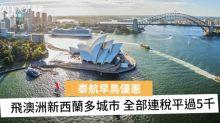 【機票優惠】泰航早鳥優惠 飛澳紐多城市連稅不過$5,000