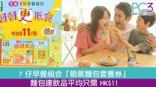 7 仔早餐組合「朝氣麵包套餐券」麵包連飲品平均只需 HK$11